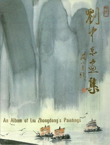 An Album of Liu Zhongdong's Paintings. HUANG ZU'AN [Ed.]