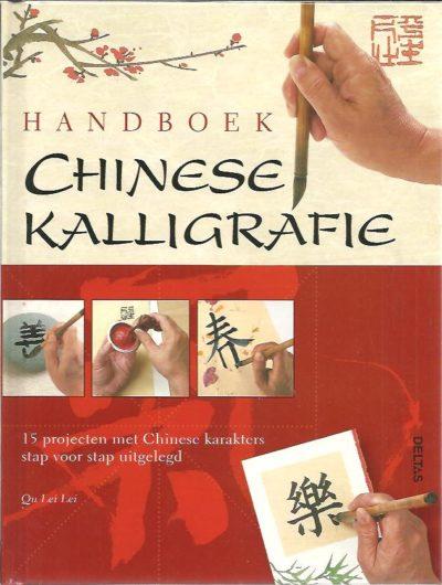 Handboek Chinese kalligrafie - 15 projecten met Chinese karakters stap voor stap uitgelegd. QU LEI LEI