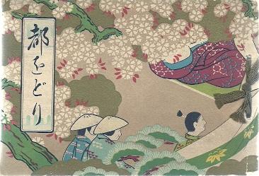 Miyako Odori or Cherry Dance for 1937. Furyu O-Kuni Kabuki (O-Kuni's Elegant Play). [PROGRAMME]