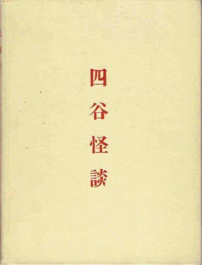 Tales of the Tokugawa. The Yotsuya Kwaidan or O'Iwa Inari. Retold from the Japanese originals. BENNEVILLE, James S. de
