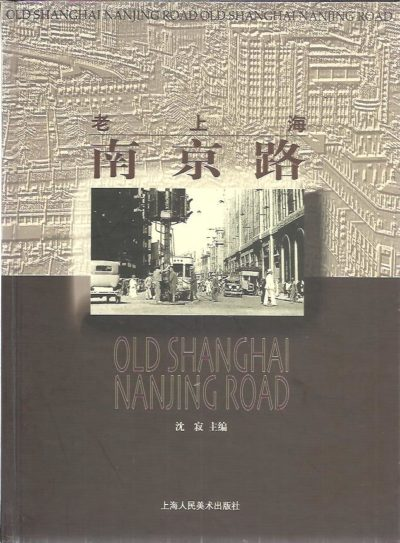 Old Shanghai Nanjing Road. SHEN JI