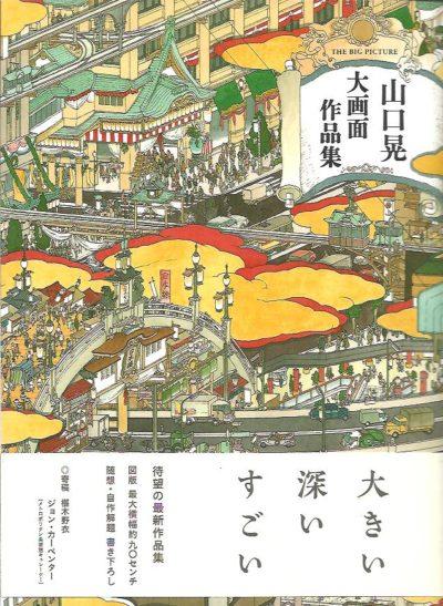 Akira Yamaguchi - The Big Picture. [Third edition]. YAMAGUCHI, Akira