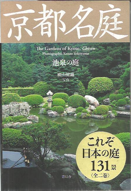 The Gardens of Kyoto, 'Chisen'. Photographs: Kenzo Yokoyama. YOKOYAMA, Kenzo