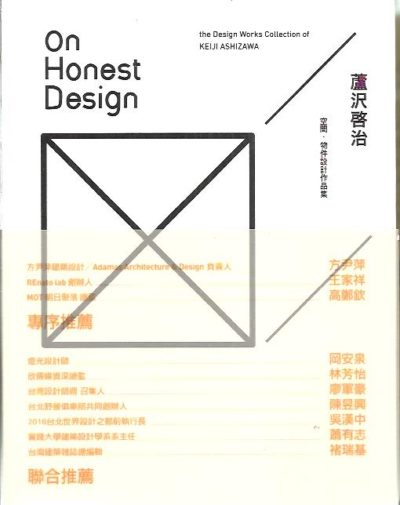 On Honest Design - the Design Works Collection Of Keiji Ashizawa. FANG, YinPing a.o.