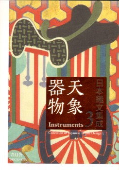 Instruments: Collection Of Japanese Textile Design 3. [TEXTILES]