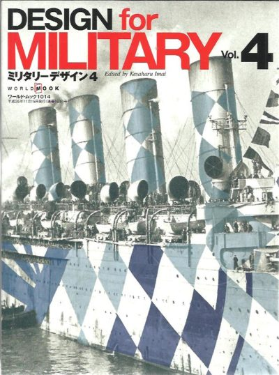 Design for Military Vol. 4. (Japanese edition). IMAI, Kesaharu [Ed.]