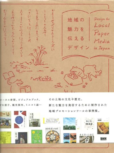 Design for Local Paper Media in Japan. ITO, Chisa [Ed.]