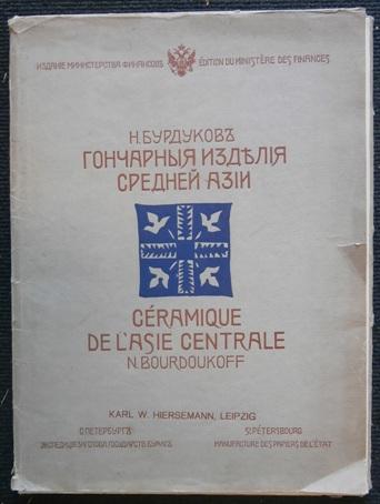 Céramique de l'Asie Centrale. BOURDOUKOFF, N.