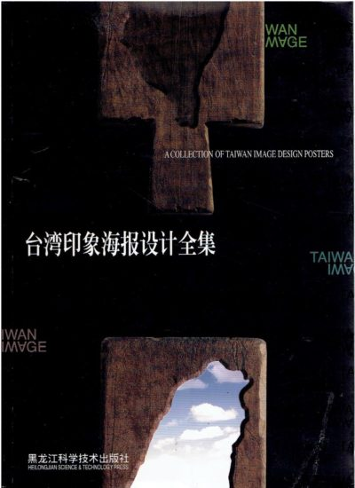 The Collection of Taiwan Image Poster Design. YUE-HUA, He [Chief editor]
